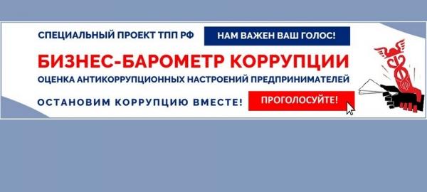 «БИЗНЕС-БАРОМЕТР КОРРУПЦИИ» начинает замер в восьмой раз