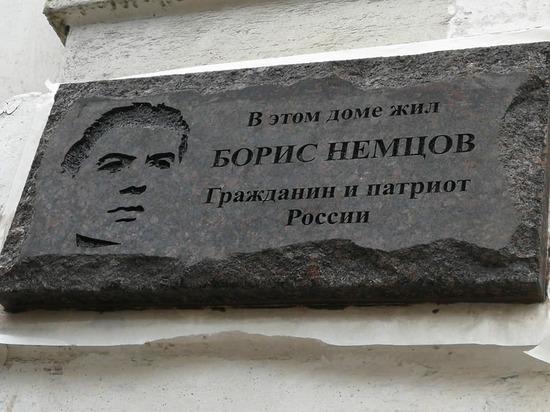 В Ярославле собирают средства на новую мемориальную табличку Борису Немцову