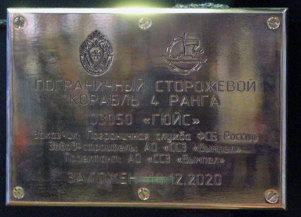 На «Вымпеле» заложили пограничный сторожевой корабль