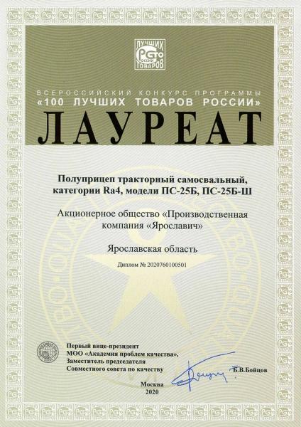 Полуприцеп «Армата» – лауреат конкурса «100 лучших товаров»