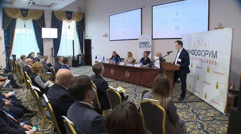 В Ярославле открылся межрегиональный Инфофорум